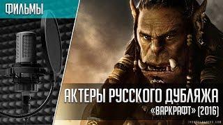 «Варкрафт» - Актеры русского дубляжа | Warcraft 2016