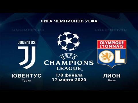 Ювентус - Лион 17.03.20 прогноз и ставки на ответный матч 1/8 финала Лиги Чемпионов