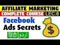 How to Promote Affiliate Product on Facebook With The Right Way [Urdu/Hindi]