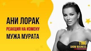 АНИ ЛОРАК впервые сделала заявление после ИЗМЕНЫ МУЖА