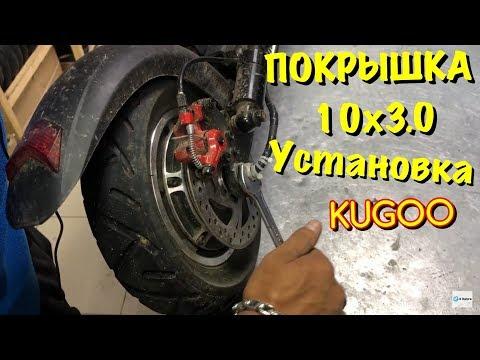 Покрышка 10x3.0 KUGOO M4 УСТАНОВКА