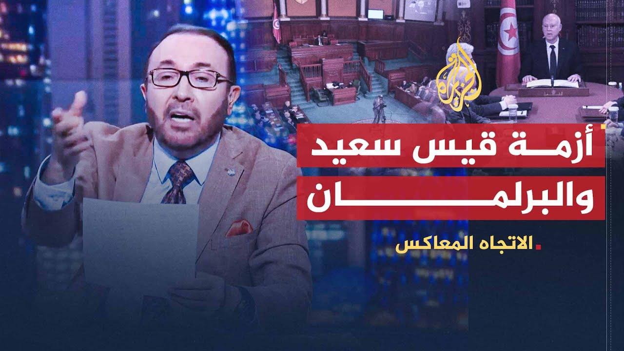 الاتجاه المعاكس- بعد إجراءات قيس سعيد.. هل تكون تونس مقبرة الربيع العربي؟  - نشر قبل 10 ساعة