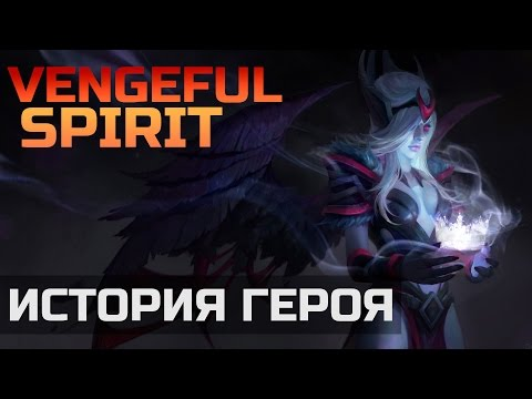 видео: История dota 2: vengeful spirit