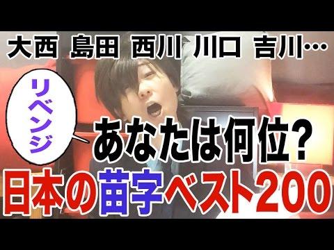 【あなたは何位?】日本の苗字101〜200位 Japan