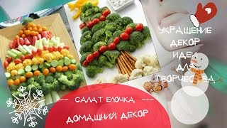 Как украсить салат на Новый год Красивые и вкусные елочки на новогоднем столе