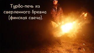 Турбо-печь из сверленного бревна (финская свеча)(В этом видео рассказывается ка подготовить и разжечь костер типа финская (таёжная) свеча, методом высверлив..., 2015-03-30T09:01:44.000Z)
