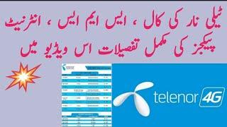 Telenor Call,SMS,Internet Packages | Complete Details | APPS KI DUNYA | screenshot 3