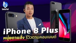 สด iPhone8Plus หนุ่ยตามสั่ง รีวิวตามคอมเมนท์