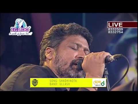 Sadhinota //Ullash Band //Deshtv live