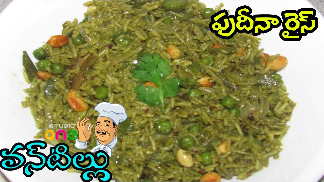 Pudina rice mint rice preparation in telugu south indian recipes pudina rice mint rice preparation in telugu south indian recipes studio one vantillu youtube forumfinder Image collections