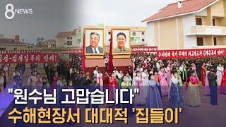 """""""원수님 고맙습니다"""" 북한, 수해현장…"""