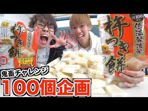 【大食い】お餅100個食べきるまで終われません!!!