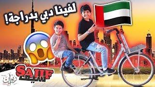 لفينا دبي فالسيكل !! #وجربنا سيكل على الثلج☃🚴🏾♂ ( لا يفوتكم )