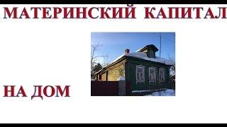 Купить дом в Егорьевском районе