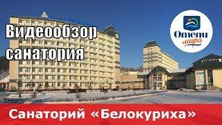 Санаторий «Белокуриха» (Россия, Алтайский край, курорт Белокуриха). Обзор 2018