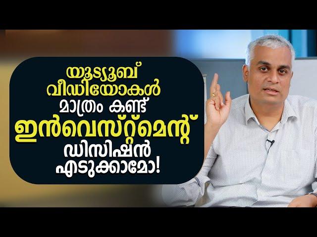 യൂട്യൂബ് വീഡിയോകൾ മാത്രം കണ്ട് ഇൻവെസ്റ്റ്മെന്റ് ഡിസിഷൻ എടുക്കാമോ!   Investment Video Malayalam