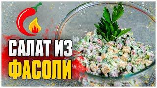 Рецепт 🔥 Салат из консервированной фасоли 🔥 Как приготовить салат из фасоли