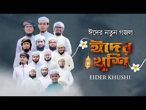 Eider Khushi Gojol Kalarab Shilpigosthi   ঈদের খুশি   ঈদের নতুন গজল