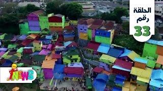 ازاي تحول قرية فقيرة لمزار سياحي كبير ؟اكتشف ده حصل فين في الحلقة 33 من نشرة I News