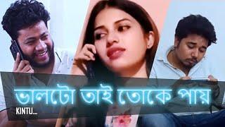 ভালটো তাই তোকে পায় || Bhaltu Tai Tuke Pai || NutsMedia || Assamese  Video