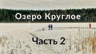 Озеро Круглое в Брянске. Часть 2. Лыжня в лесу.
