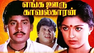 Tamil Full Movie | Enga Ooru Kavalkaran | Ramarajan & Gouthami