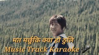 New Nepali Music Track Karaoke 🎤 || Mata Marchhu Ki kya ho Thuli || Rajesh Payel Rai