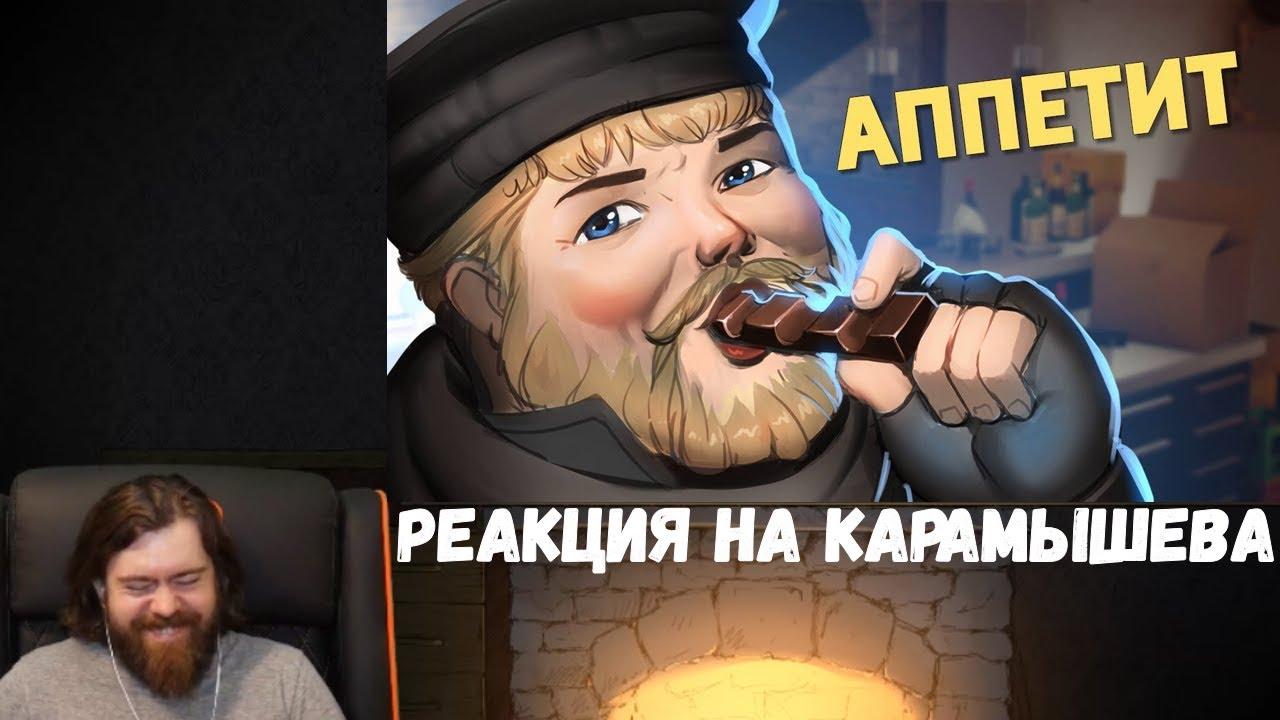 Реакция на Дениса Карамышева: Аппетит /Rainbow Six Siege