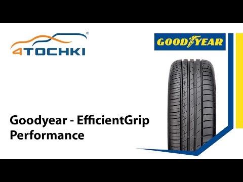 EfficientGrip Performance