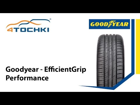Goodyear EfficientGrip Performance - официальное видео