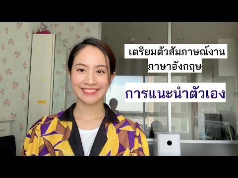 แนะนำตัวเองเป็นภาษาอังกฤษ เตรียมตัวสัมภาษณ์งาน ก่อนไปสัมภาษณ์งานต้องดู! Job Interview Questions