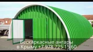 Бескаркасные ангары для склада или фермы(, 2015-02-04T01:58:34.000Z)