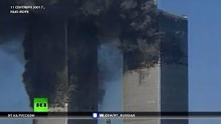 15 лет спустя: мир вспоминает жертв терактов 11 сентября