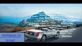 Израиль. Как взять автомобиль в аренду за границей. Аренда машины в Израиле.