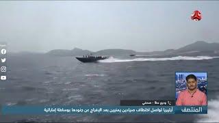 أرتيريا تواصل اختطاف صيادين يمنيين بعد الإفراج عن جنودها بوساطة إماراتية