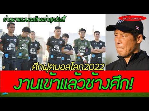 """ช้างศึก """"งานเข้าแล้ว"""" ข่าวมาแรงบอลไทยล่าสุดวันนี้ ทีมชาติไทยลุยฟุตบอลโลก2022!"""