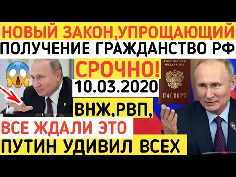 СРОЧНО!Новый Закон,Упрощающий Получение Гражданства РФ
