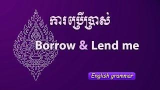 Using Borrow - Lend me, សុំខ្វី, speak Khmer