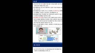 2021 한국웰니스학회 온라인 학술대회 - 학교스포츠클…