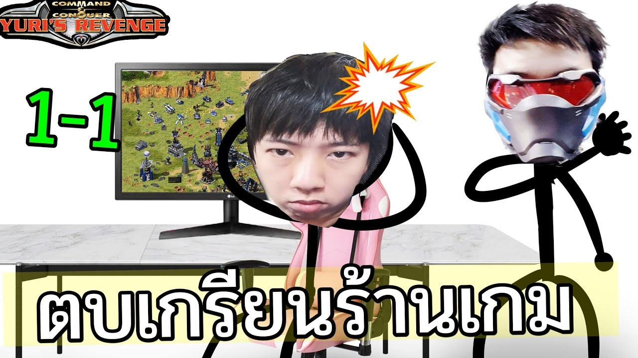 เกรียนไทยก็มีหัวใจนะ YURI vs ไอบอย