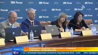 Результаты выборов губернатора в Приморье отменены