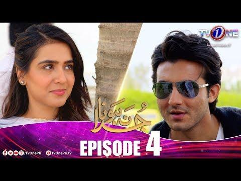 Juda Na Hona | Episode 4 | TV One Drama