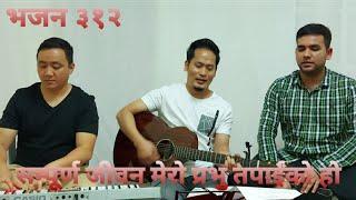 भजन नं. ३१२ सम्पुर्ण जीवन मेरो प्रभु तपाईंको हो Nepali Christian Bhajan