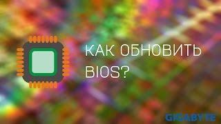 Как обновить BIOS? | How to update BIOS? (Как прошить/перепрошить BIOS GIGABYTE)