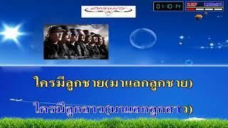 เวลคัมทูไทยแลนด์ คาราโอเกะ มิดิ karaoke midi extreme คาราบาว