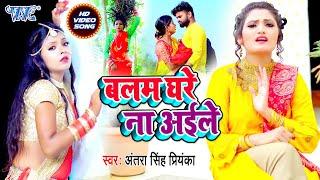 #Antra_Singh_Priyanka ने गाया रुला देने वाला गाना I बलम घरे ना अईले I #Video_Song_2020 I Sad Song