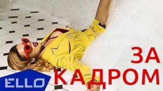 ЗА КАДРОМ! Анна Седокова - Пока, милый!