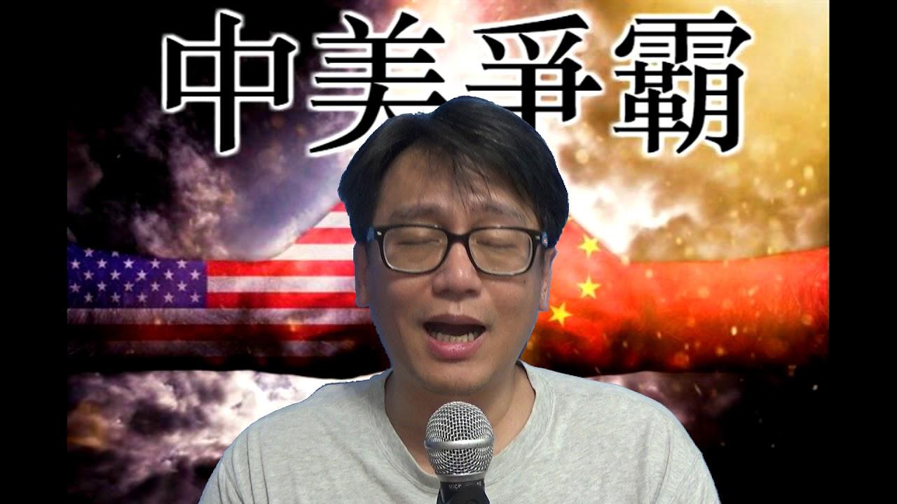 中美爭霸#87a 開戰:沙地vs伊朗?/美國為何潑火?不怕打仗?/中華民國又失邦交國 20190917 - YouTube