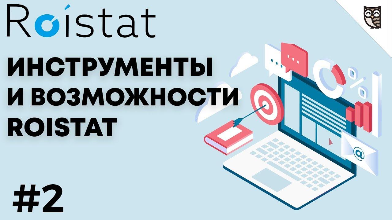 Инструменты и возможности Roistat
