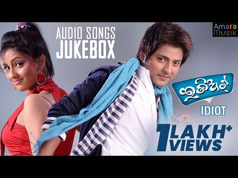 Idiot Odia Movie || Audio Songs Jukebox HQ | Babushan, Riya